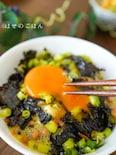 朝食や〆に*『納豆とめかぶのねばとろごはん*』