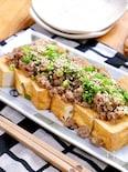 レンジ&トースターで!『ひとくち厚揚げのそぼろステーキ』