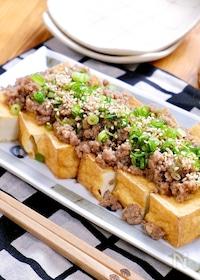 『レンジ&トースターで!『ひとくち厚揚げのそぼろステーキ』』
