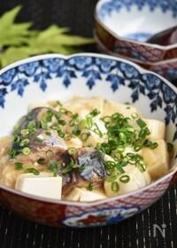 『サバ缶と豆腐の味噌煮』