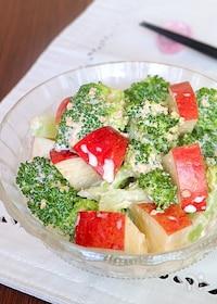 『まろやかな味わい♡ブロッコリーとりんごのヨーグルマヨサラダ』