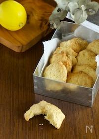 『レモンのソフトクッキー【子どもと作れる簡単おやつ】』