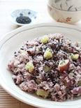 【炊飯器調理で簡単】ホクホク!黒米入りさつまいもの赤飯おこわ