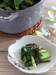 小松菜と塩こんぶの炒め煮