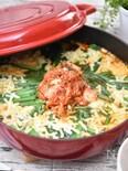 【STAUB】キムチーズ鍋
