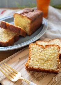 『しっとりふわふわ♪基本のパウンドケーキ』