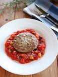 夏野菜のトマトソースハンバーグ