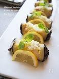 サッパリ塩レモンのカモ茄子のマリネ