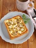 バナナとクリームチーズのキッシュトースト