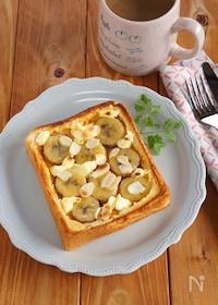 『バナナとクリームチーズのキッシュトースト』