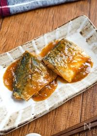 『【さばの味噌煮】とろ〜り煮汁が美味しい♬︎お魚レシピ♡』