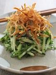 キュウリのサラダ、カリカリジャガイモのせ