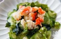 【きゅうりとかにかまポン酢和えサラダ】あっさり味で美味な副菜
