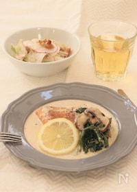 『塩鮭のレモンクリーム煮』