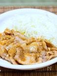 ご飯にぴったり「豚の生姜焼き」