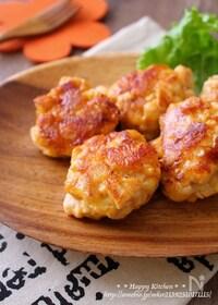 『ほろほろ崩れる柔らかさ*ぶつ切り鶏むね肉のマヨチーズ丸め焼き』