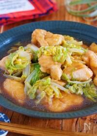 『重ねて放置♪お肉柔らか『鶏むね肉と白菜の中華風♡とろうま煮』』
