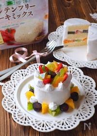 『グルテンフリー ケーキミックスのデコレーションケーキ』
