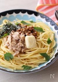 『ツナ納豆スパゲティ』