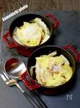 ミニココットで白菜くたくた煮
