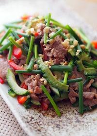 『ゴーヤと豚肉のアジアンサラダ』