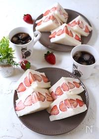 『濃厚チーズクリームのいちごサンド【カフェ風・おうちカフェ】』