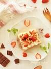 イチゴのマシュマロトースト