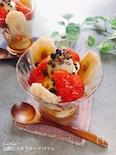 ヘルシー♡豆腐白玉のフルーツパフェ