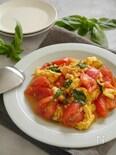 トマトとバジルのふんわり卵炒め