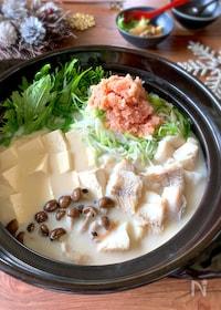 『スケソウダラと明太子の親子鍋(旨味噌豆乳スープ)』