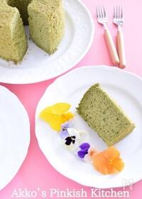 『抹茶のシフォンケーキ 』