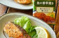 SPICE&HERBシーズニング 魚の香草焼き