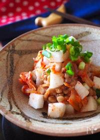 『ネバネバ発酵食材集合*納豆と長芋とキムチのネバトロ和え』