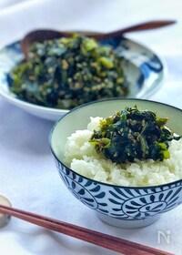『常備菜に☆作り置きに☆小松菜とわかめとツナのご飯のお供♡』