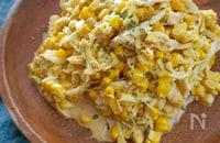 レンチン温製サラダ!とうもろこしのカレー風味コールスロー