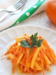 調味料2つ和えるだけ!簡単♪柿とにんじんの鮮やかデリ風サラダ
