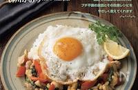 Nadia Artistの栁川かおりさんが新刊を出版!「カラダにうれしい毎日ごはん。」