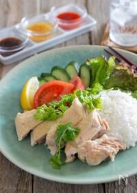 『炊飯器で簡単!シンガポールチキンライス(海南鶏飯)』