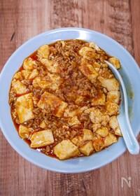 『豆腐の下処理が大事「麻婆豆腐」』