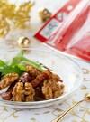 生クルミとベーコンの蜂蜜バルサミコ酢煮