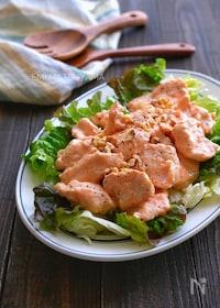 『揚げない簡単鶏マヨ【むね肉使用】』