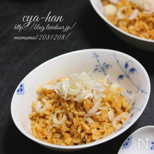 【一分レシピ】黄金の、パラパラ出汁チャーハン。
