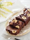 【糖質オフ、バター不要】チョコバナナパウンドケーキ