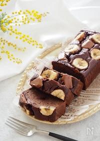 『【糖質オフ、バター不要】チョコバナナパウンドケーキ』