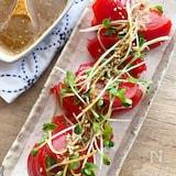 万能ごまだれで食べる!冷やしトマト