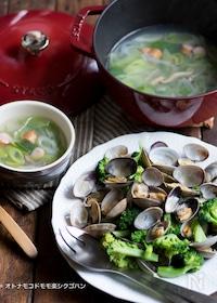 『2品調理・あさりと野菜の酒蒸しとスープ【STAUBレシピ】』