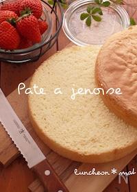 『新『別立て法』パティシエのジェノワーズ*スポンジケーキ』