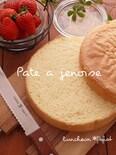 新『別立て法』パティシエのジェノワーズ*スポンジケーキ