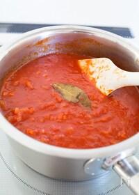 『自家製トマトソース』