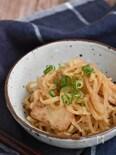 厚揚げ豆腐と切り干し大根のうま煮【作り置き】